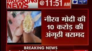 नीरव मोदी के मुंबई के ठिकाने पर ईडी और सीबीआई की छापेमारी,छापेमारी में 10 करोड़ की अंगूठी बरामद - ITVNEWSINDIA