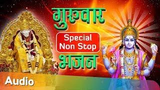गुरुवार Special | साईबाबा भजन - श्री विष्णु मंत्र | Saibaba Bhajan | Shri Vishnu Mantra - BHAKTISONGS