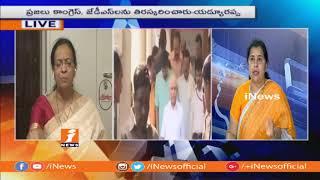 Debate On Report Of Karnataka Assembly Floor Test And BJP Yeddyurappa Resigns | Part-2 | iNews - INEWS
