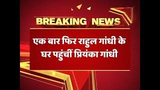 Priyanka Gandhi arrives at Rahul Gandhi's residence ahead of announcement of CM names - ABPNEWSTV