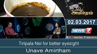 Unave Amirtham 02-03-2017 Tiripala Nei for better eyesight – NEWS 7 TAMIL Show