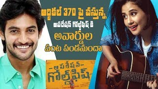 Will 'Operation Goldfish', based on Article 370, go on to win big awards ? || IndiaGlitz Telugu - IGTELUGU