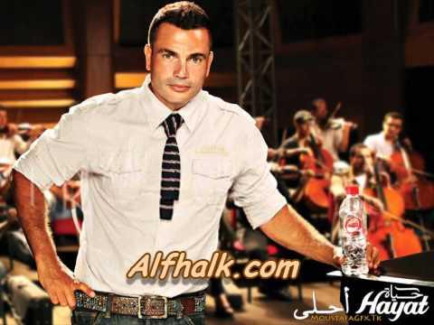 اغنية عمرو دياب يا اغلى الناس 2011