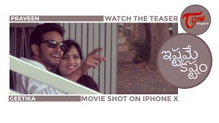 Istame Kastam | Shot On IPhone X | Teaser | Sandeep Raj Films | TeluguOne - TELUGUONE