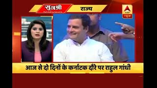 Twarit: Congress President Rahul Gandhi's two day Karnataka visit begins today - ABPNEWSTV