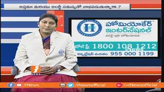 Homeopathy Treatment For Allergy And  Asthma  | Doctor's Live Show | iNews - INEWS