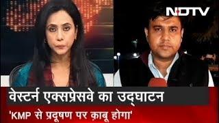 रणनीति: KMP एक्सप्रेसवे पर सियासत? - NDTVINDIA