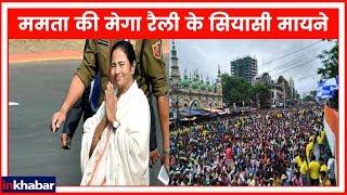 TMC rally in Kolkata: ममता बनर्जी का मेगा शो; मोदी सरकार के खिलाफ एकजुटता दिखाएंगे विपक्षी नेता - ITVNEWSINDIA