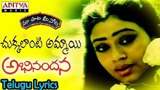 "Chukkalanti (Happy) Full Song With Telugu Lyrics   ""మా పాట మీ నోట""   Abhinandana Songs - ADITYAMUSIC"