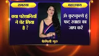 Nag Panchami special: क्या परेशानियों ने घेर लिया है, तो करिये जय मदान के उपाय || Family Guru - ITVNEWSINDIA