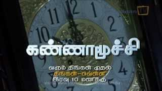 Kannamoochi 24-04-2014 Sun TV 10 Manik Kadhaigal Sun TV Serial