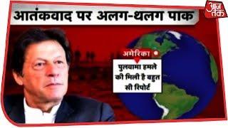 Pulwama हमले पर Paksitan को कोई सबूत नहीं दिए जाएंगे, पूरी दुनिया को दिए जाएंगे सबूत - AAJTAKTV