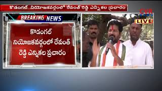 Revanth Reddy speech at Kodangal | Election Campaign | CVR NEWS - CVRNEWSOFFICIAL
