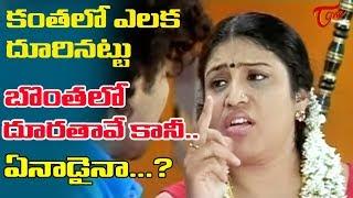 కంతలో ఎలక దూరినట్టు బొంతలో దూరతావే కానీ..? | Telugu Movie Comedy Scenes | TeluguOne - TELUGUONE