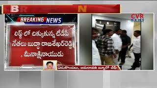 TDP Leaders got stuck in Civil Supplies office lift | Vijayawada | CVR News - CVRNEWSOFFICIAL