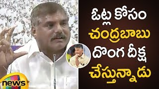 Chandrababu's Dharma Porata Deeksha Is To Gain Votes Says Botsa Satyanarayana | Mango News - MANGONEWS