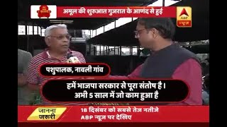 Gujarat Elections: We are happy with Modi govt: Residents of Anand, where Amul butter was - ABPNEWSTV