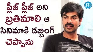 I Requested Them To Have My Own Voice In That Film - Ravi Varma | Talking Movies With iDream - IDREAMMOVIES