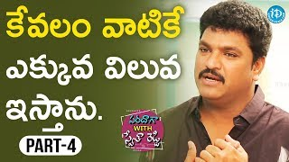 Actor/Comedian Siva Reddy Exclusive Interview Part#4 || Saradaga With Swetha Reddy - IDREAMMOVIES