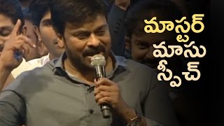 Mega Star Chiranjeevi Excellent & Emotional Speech @ Khaidi No 150 Pre Release Function | TFPC - TFPC