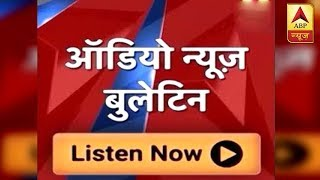 Audio Bulletin: No-confidence motion: BJP gets 3.5 hours to speak, Congress 38 minutes - ABPNEWSTV