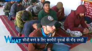Nearly 2400 Kashmiri youth take part in army recruitment drive in Baramulla - ZEENEWS