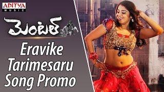 Eravike Tarimesaru  Song Promo | Mental Movie Songs | Srikanth, Aksha - ADITYAMUSIC
