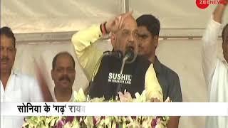 Watch: Amit Shah addressing a massive rally in Sonia Gandhi's constituency Rae Bareli - ZEENEWS