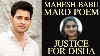 Mahesh Babu Poem Against Rape and Discrimination | TFPC - TFPC