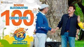 F2 Comedy Scenes 14 - 100 Crore Blockbuster - Venkatesh, Varun Tej, Tamannaah, Mehreen - DILRAJU