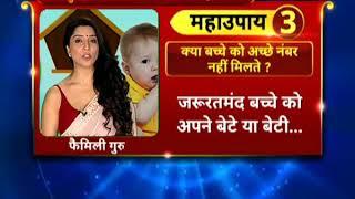 संतान का भविष्य सुधारने वाले 5 महाउपाय, जानिए Family Guru में Jai Madaan के साथ - ITVNEWSINDIA