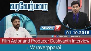 Film Actor and Producer Dushyanth Interview in Varaverpparai  | Varaverpparai | News7 Tamil