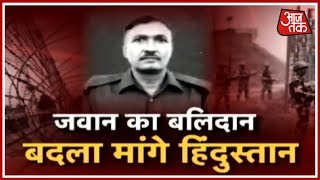 Nation Demands Justice For Slain Braveheart Narender Kumar; How Will India Respond? - AAJTAKTV