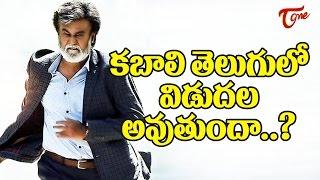 Kabali Telugu Release in Doubt ? | #Kabali - TELUGUONE
