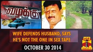 "VAZHAKKU (CrimeStory) 30-10-2014 ""Wife defends Husband, says he is not the one in Sex Tape"" – Thanthi tv Show"
