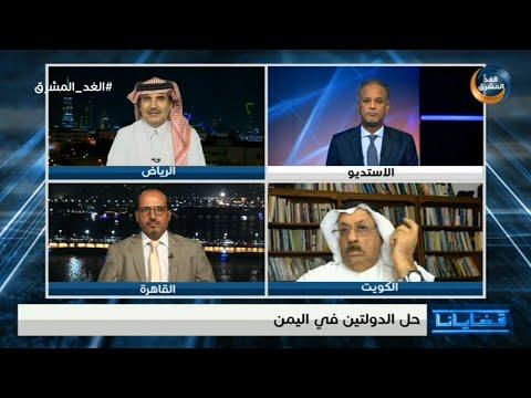 قضايانا | حل الدولتين في اليمن.. الحلقة الكاملة (16 يونيو)