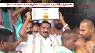 Tiruchanoor Sri Padmavathi Ammavari Brahmotsavam Celebrations | CVR News - CVRNEWSOFFICIAL