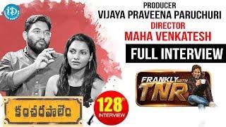 C/O Kancharapalem Producer Vijaya Praveena & Director Maha Venkatesh Interview| Frankly With TNR#128 - IDREAMMOVIES