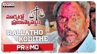 Rallatho Kodithe Song Promo || Marketlo Prajaswamyam Songs || R. Narayana Murthy, Madhavi - ADITYAMUSIC