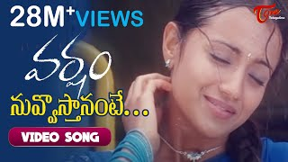 Varsham Telugu Movie Video Songs | Nuvvosthanante Song | Prabhas | Trisha - TELUGUONE