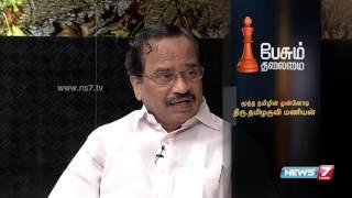 "Paesum Thalaimai 17-01-2016 ""Tamilaruvi Manian shares his journey of life"" – News7 Tamil Show"