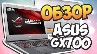 Обзор ASUS GX700 - НОУТБУК С ВОДЯНЫМ ОХЛАЖДЕНИЕМ!