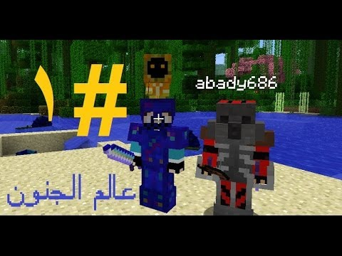 كريزي كرافت عالم مجنون #1 CrazyCraft CrazyWorld