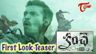 Kanche First Look Teaser |  Varun Tej, Pragya Jaiswal - TELUGUONE