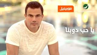 """بالفيديو.. عمرو دياب يطرح أغنية """"يا حب دوبنا"""""""