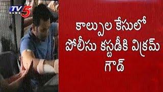 Vikram Goud Under Police Custody | Gun firing Case | TV5 News - TV5NEWSCHANNEL