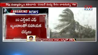 Cyclone Gaja will hit India's Tamil Nadu and AP | CVR News - CVRNEWSOFFICIAL