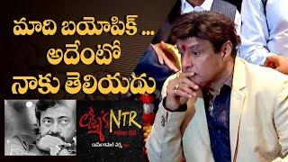 Balakrishna comments on RGV's Lakshmi's NTR | NTR Kathanayakudu | NTR Biopic - IGTELUGU