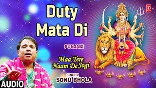 Duty Mata Di I Punjabi Devi Bhajan I SONU BHOLA I Maa Tere Naam De Jogi I Full  Audio Song - TSERIESBHAKTI