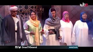 بمناسبة #الإسراء_والمعراج يبث تلفزيون سلطنة عمان قصيدة البردى من دار الأوبرا السلطانية مسقط